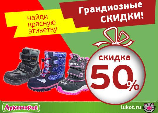 311ed6aa124b48 TOTAL SALE! Скидка 50% на зимнюю обувь! — ТК «ОЗЕРКИ»